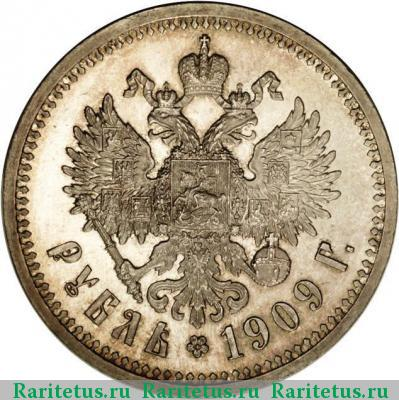 Монета 1 рубль 1909 года (Николая II, буквы ЭБ) - реверс