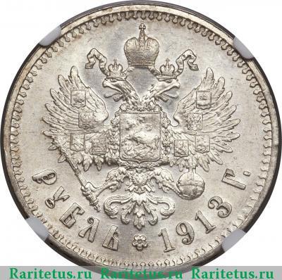 Монета 1 рубль 1913 года (Николая II, буквы ЭБ) - реверс