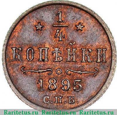 Монета 1/4 копейки 1895 года Николая II (буквы «СПБ») - реверс