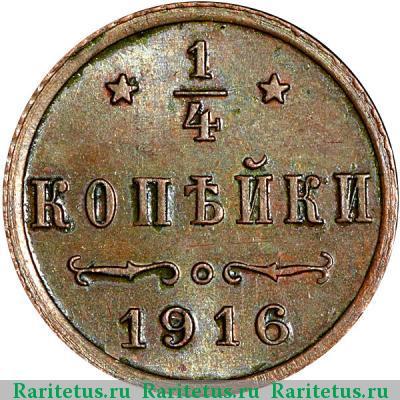 Монета 1/4 копейки 1916 года Николая II - реверс