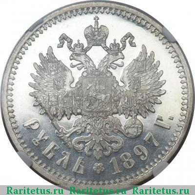 Монета 1 рубль 1897 года (Николая II, буквы АГ) - реверс