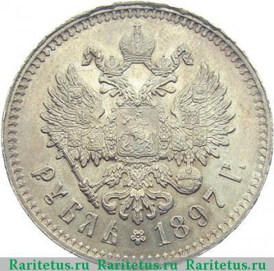 Монета 1 рубль 1897 года (Николая II, на гурте две птички) - реверс