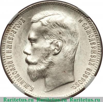 Монета 1 рубль 1898 года (Николая II, на гурте две звездочки) - аверс