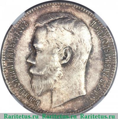 Монета 1 рубль 1899 года (Николая II, на гурте две звездочки) - аверс