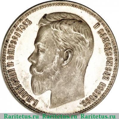 Монета 1 рубль 1904 года (Николая II, буквы АР) - аверс