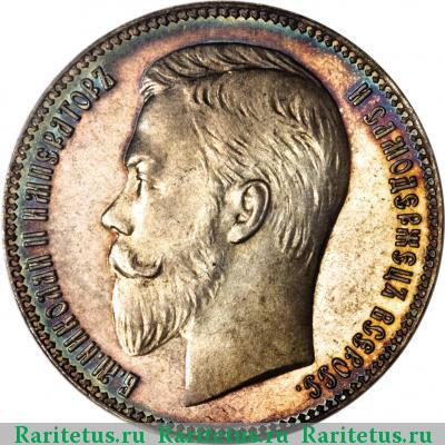Монета 1 рубль 1905 года (Николая II, буквы АР) - аверс