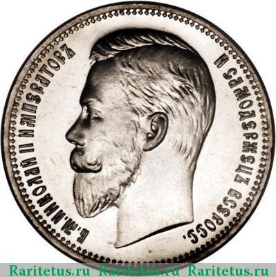 Монета 1 рубль 1908 года (Николая II, буквы ЭБ) - аверс