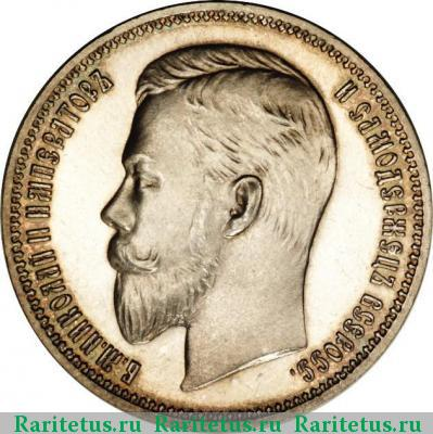 Монета 1 рубль 1909 года (Николая II, буквы ЭБ) - аверс