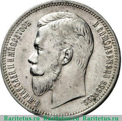 Монета 1 рубль 1910 года (Николая II, буквы ЭБ) - аверс