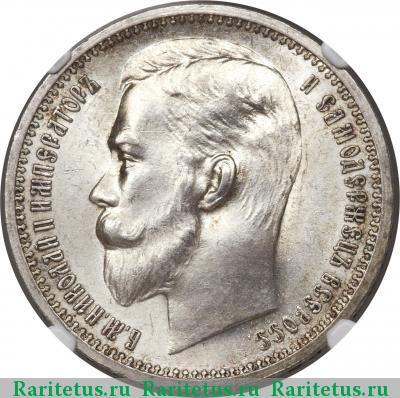 Монета 1 рубль 1913 года (Николая II, буквы ЭБ) - аверс