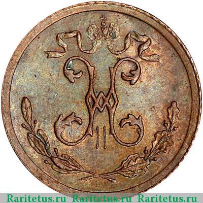 Монета 1/4 копейки 1916 года Николая II - аверс