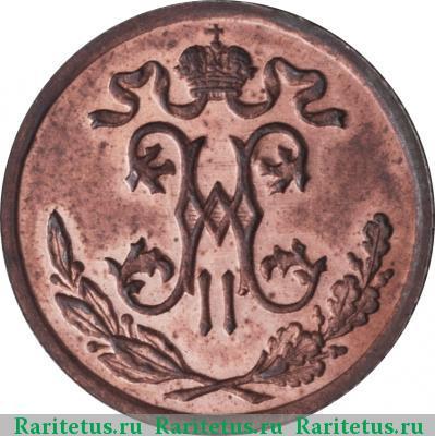 Монета 1/2 копейки 1895 года Николая II (буквы «СПБ») - аверс