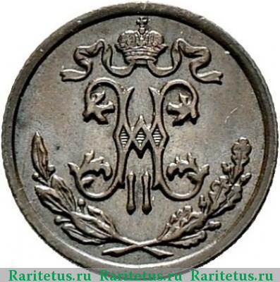 Монета 1/2 копейки 1896 года Николая II (буквы «СПБ») - аверс