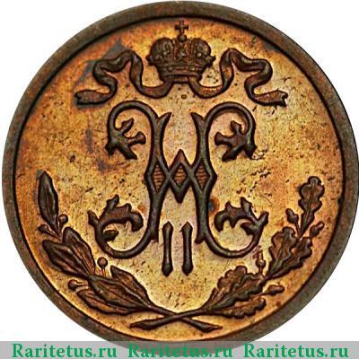 Монета 1/2 копейки 1900 года Николая II (буквы «СПБ») - аверс