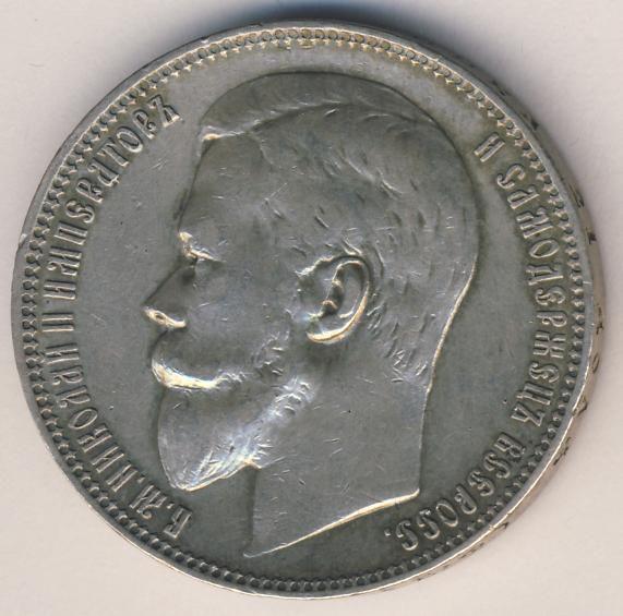 Монета 1 рубль 1900 года (Николая II, гурт гладкий) - аверс