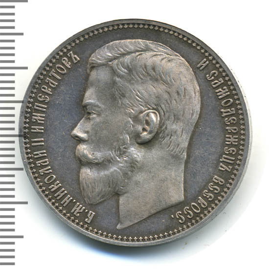 Монета 1 рубль 1900 года (Николая II, буквы ФЗ) - аверс