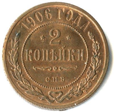 Монета 2 копейки 1906 года Николая II (буквы «СПБ») - реверс