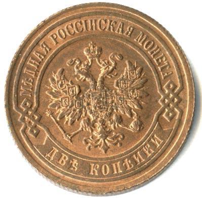 Монета 2 копейки 1906 года Николая II (буквы «СПБ») - аверс