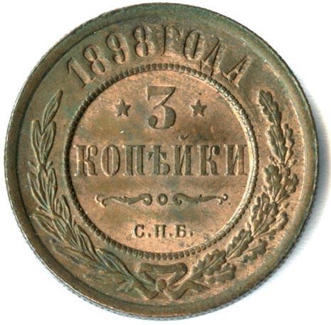 Монета 3 копейки 1898 года Николая II (буквы «СПБ») - реверс