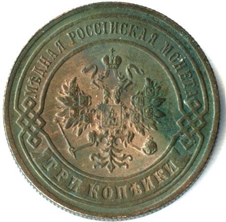 Монета 3 копейки 1898 года Николая II (буквы «СПБ») - аверс
