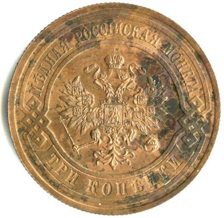 Монета 3 копейки 1911 года Николая II (буквы «СПБ») - аверс