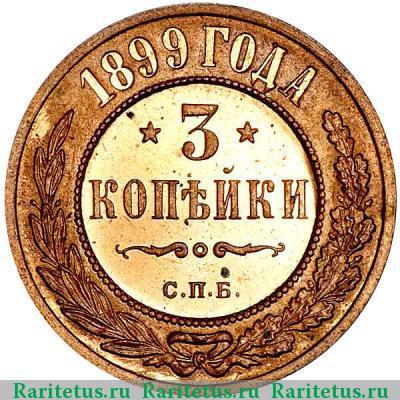 Монета 3 копейки 1899 года Николая II (буквы «СПБ») - реверс