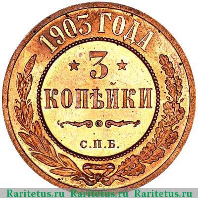 Монета 3 копейки 1903 года Николая II (буквы «СПБ») - реверс