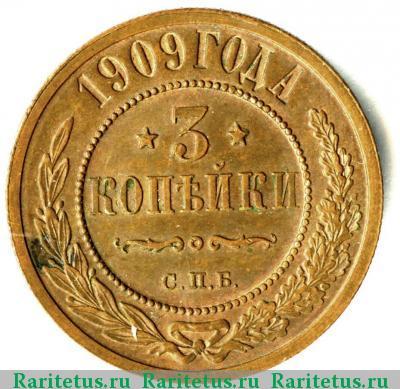 Монета 3 копейки 1909 года Николая II (буквы «СПБ») - реверс