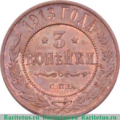 Монета 3 копейки 1913 года Николая II (буквы «СПБ») - реверс