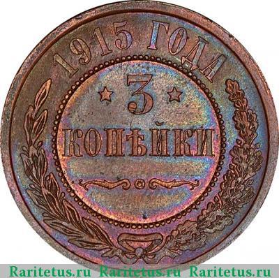 Монета 3 копейки 1915 года Николая II - реверс