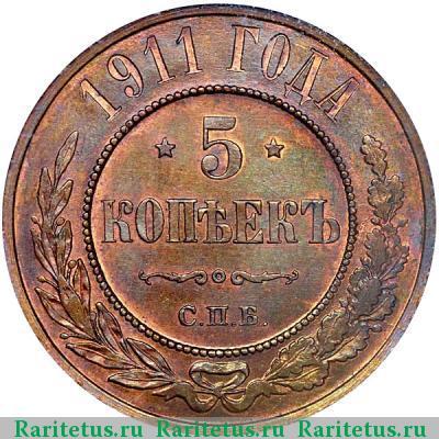 Монета 5 копеек 1911 года Николая II (буквы «СПБ») - реверс