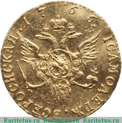 Монета 1 червонец 1766 года Екатерины II (буквы «СПБ-ТI») - реверс