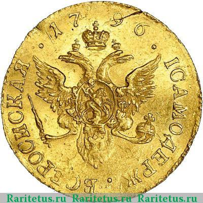 Монета 1 червонец 1796 года Екатерины II (буквы «СПБ») - реверс