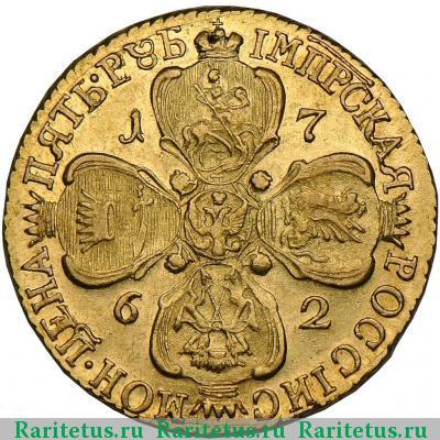 Монета 5 рублей 1762 года Екатерины II (буквы «СПБ») - реверс