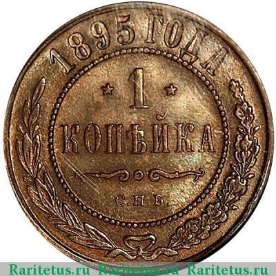 Монета 1 копейка 1895 года Николая II (буквы «СПБ») - реверс