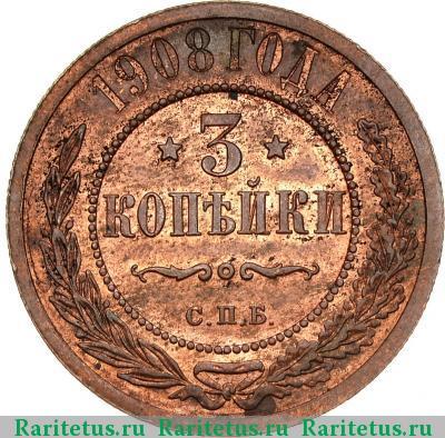 Монета 3 копейки 1908 года Николая II (буквы «СПБ») - реверс
