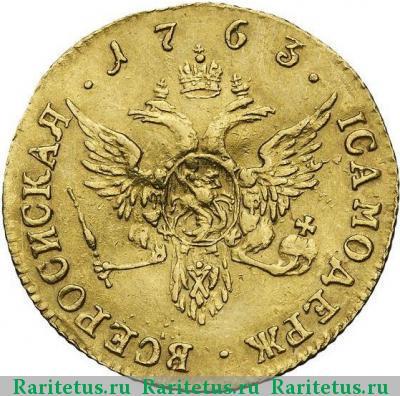 Монета 1 червонец 1763 года Екатерины II (буквы «СПБ») - реверс