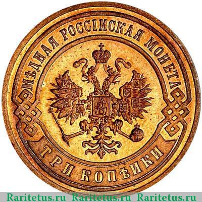 Монета 3 копейки 1899 года Николая II (буквы «СПБ») - аверс