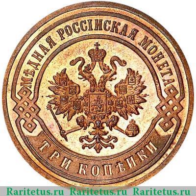 Монета 3 копейки 1903 года Николая II (буквы «СПБ») - аверс