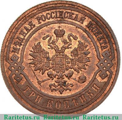 Монета 3 копейки 1908 года Николая II (буквы «СПБ») - аверс