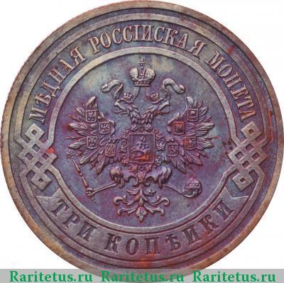 Монета 3 копейки 1910 года Николая II (буквы «СПБ») - аверс