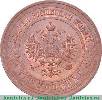 Монета 3 копейки 1913 года Николая II (буквы «СПБ») - аверс