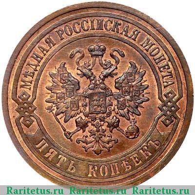 Монета 5 копеек 1911 года Николая II (буквы «СПБ») - аверс