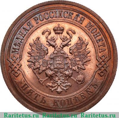 Монета 5 копеек 1912 года Николая II (буквы «СПБ») - аверс
