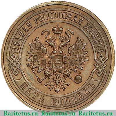 Монета 5 копеек 1916 года Николая II - аверс