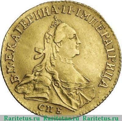 Монета 1 червонец 1763 года Екатерины II (буквы «СПБ») - аверс