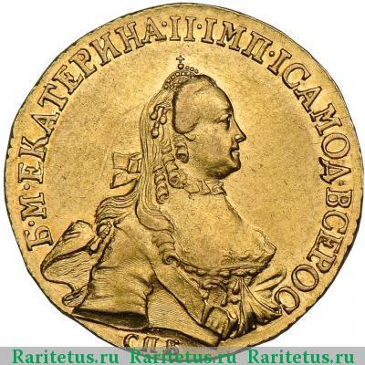 Монета 5 рублей 1762 года Екатерины II (буквы «СПБ») - аверс