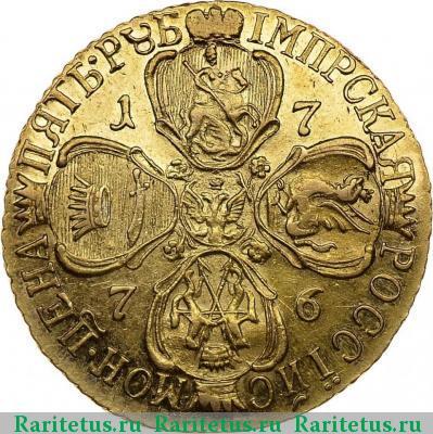 Монета 5 рублей 1776 года Екатерины II (буквы «СПБ-ТI») - реверс