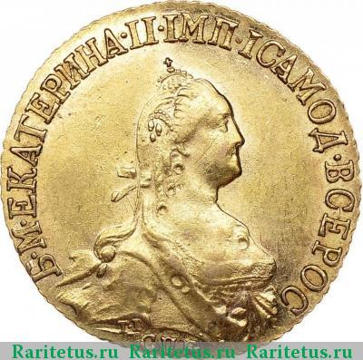 Монета 5 рублей 1774 года Екатерины II (буквы «СПБ-ТI») - аверс