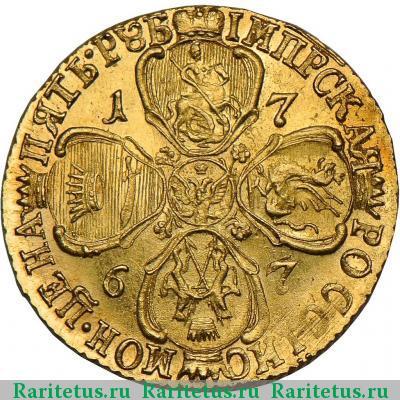 Монета 5 рублей 1767 года Екатерины II (буквы «СПБ-ТI») - реверс